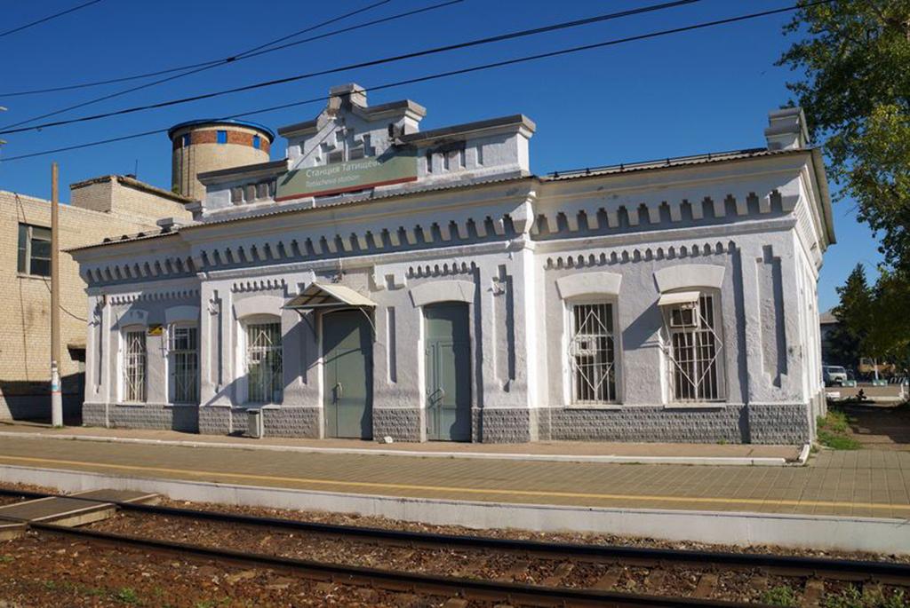Железнодорожный вокзал Татищево