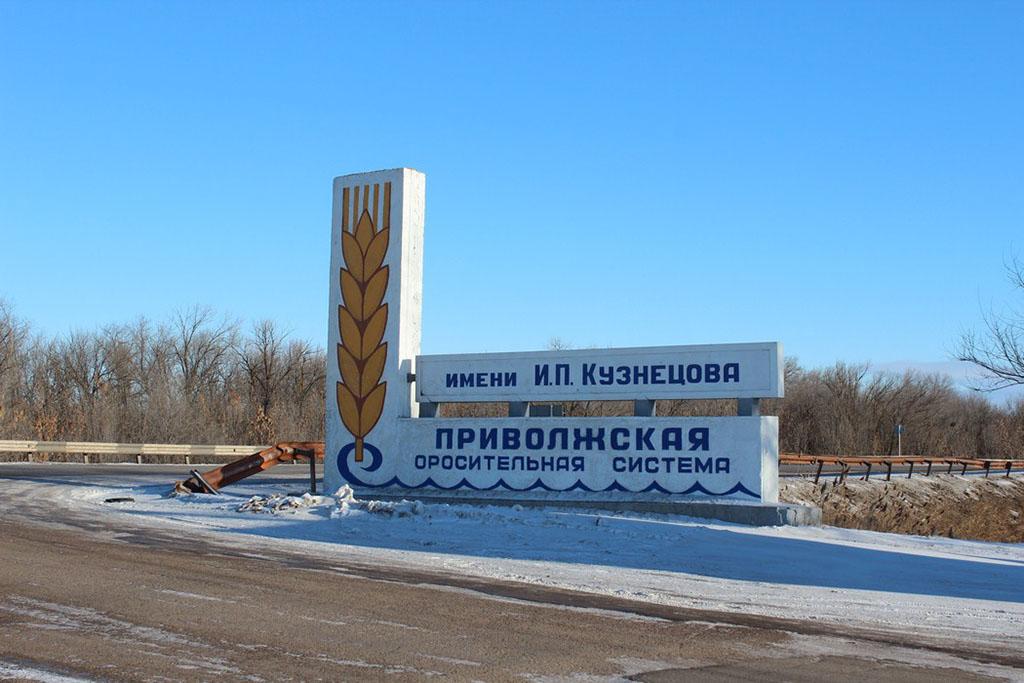 Приволжская оросительная система им И.П. Кузнецова