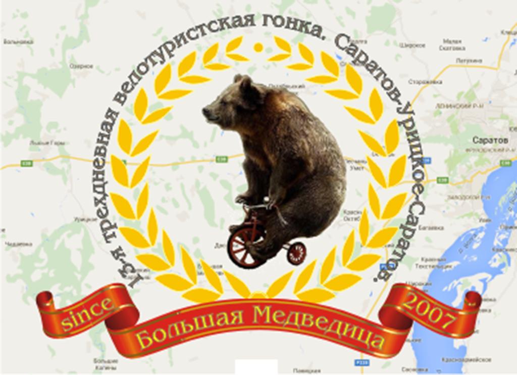 """Ежегодная велотуристская гонка """"Большая Медведица"""""""