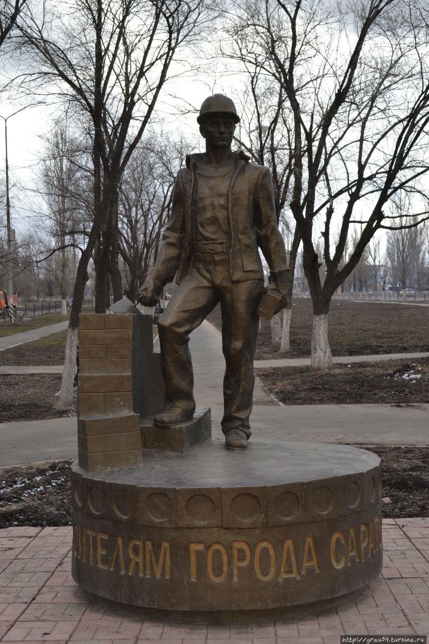 Памятник строителям города Саратова