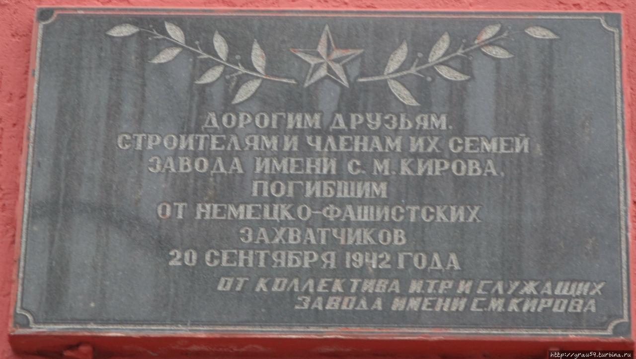 Памятник погибшим при бомбёжках на нефтеперерабатывающем заводе