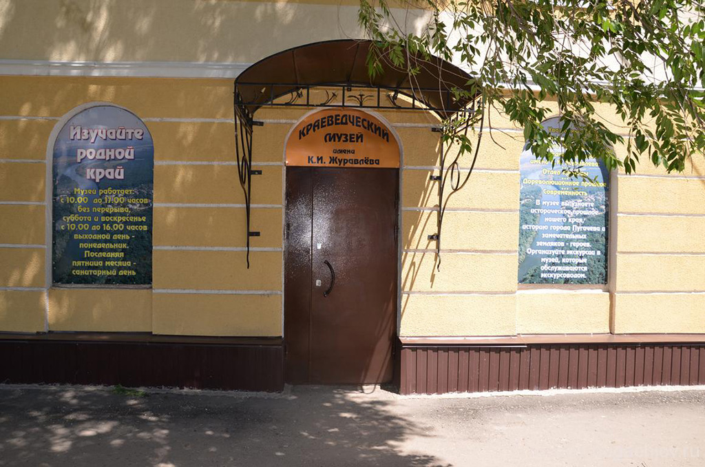 Пугачевский краеведческий музей им. К.И. Журавлева