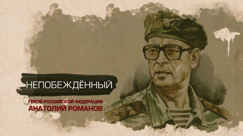 Памятник генералу первой чеченской войны А. А. Романову