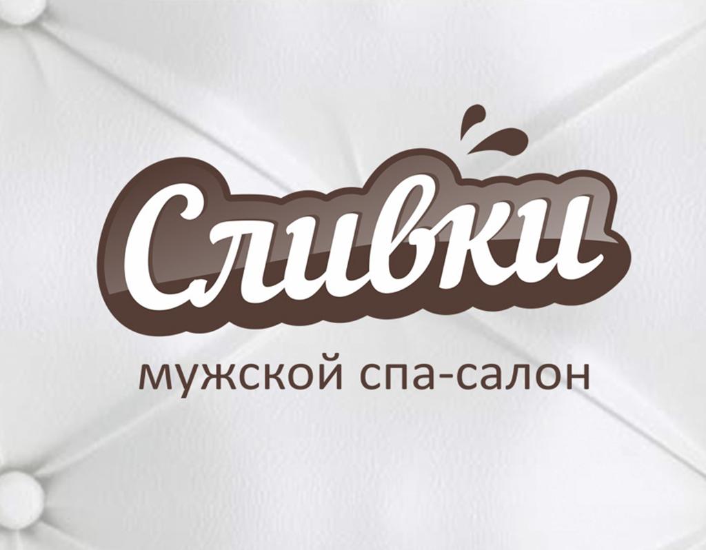 "Мужской СПА-салон ""Сливки"""