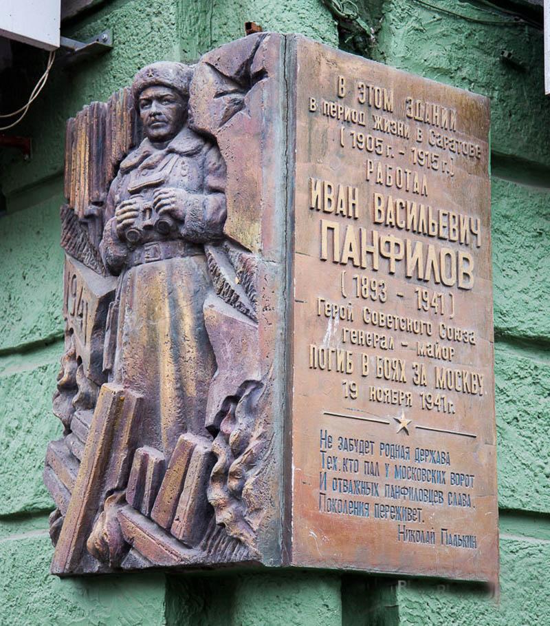 Мемориальная доска посвященная герою войны И.В. Панфилову