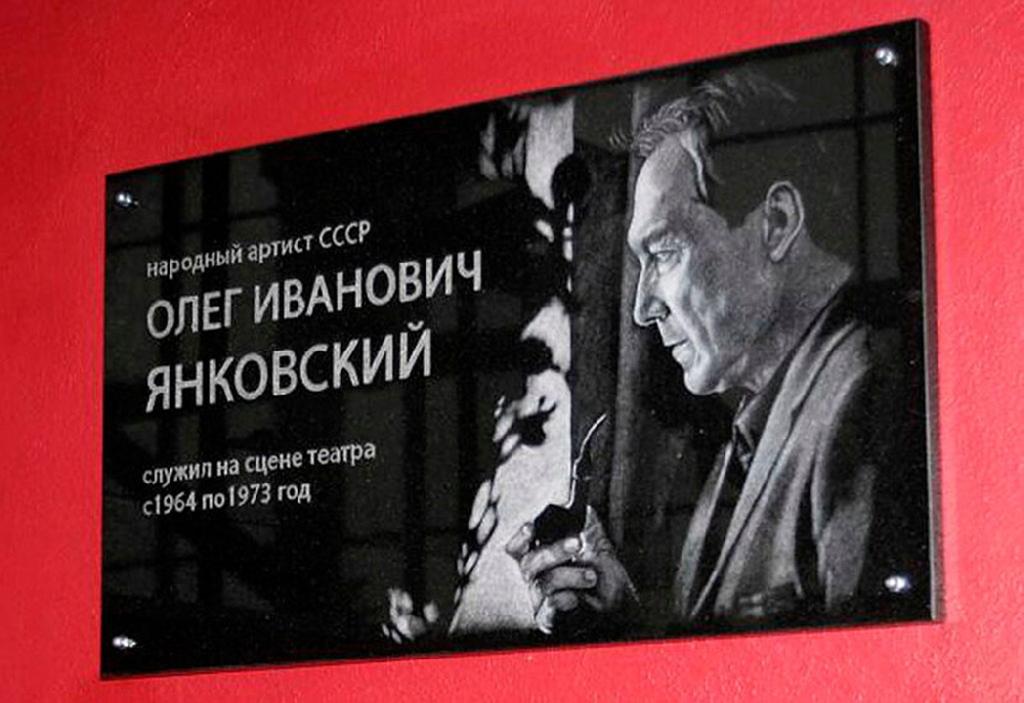 Мемориальная доска памяти актера Олега Янковского