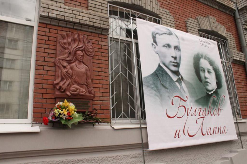Барельеф Михаилу Афанасьевичу Булгакову