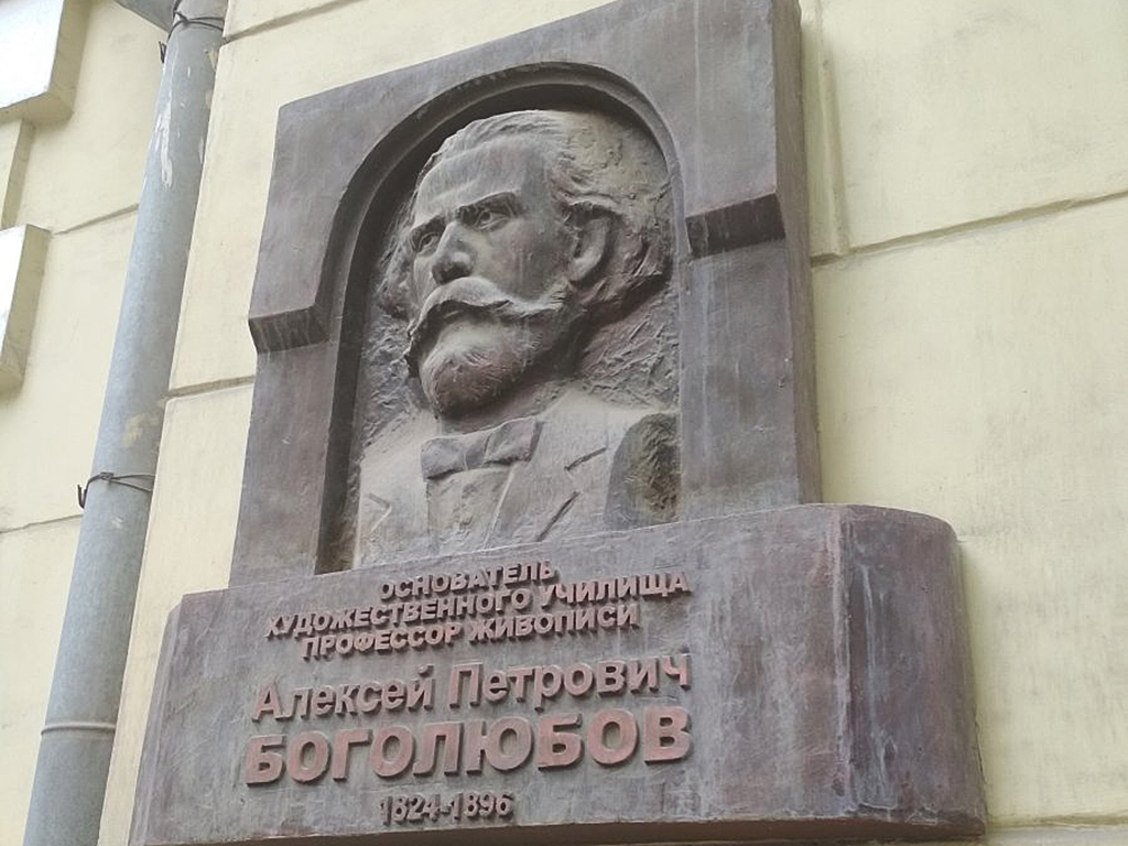 Мемориальная доска в честь А.П. Боголюбова