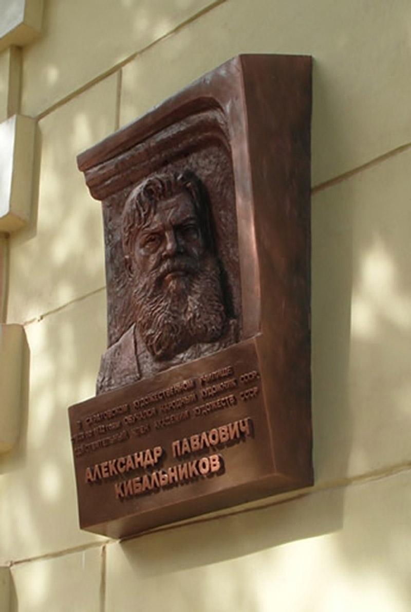 Мемориальная доска в честь А.П.Кибальникова