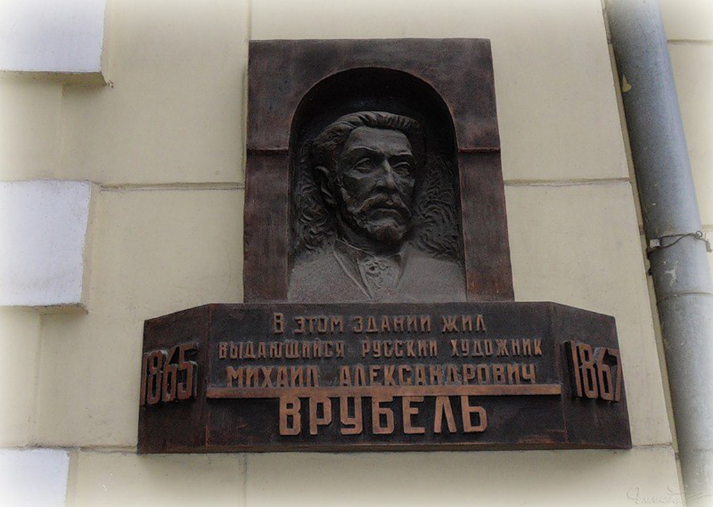 Мемориальная доска в честь М.А. Врубеля