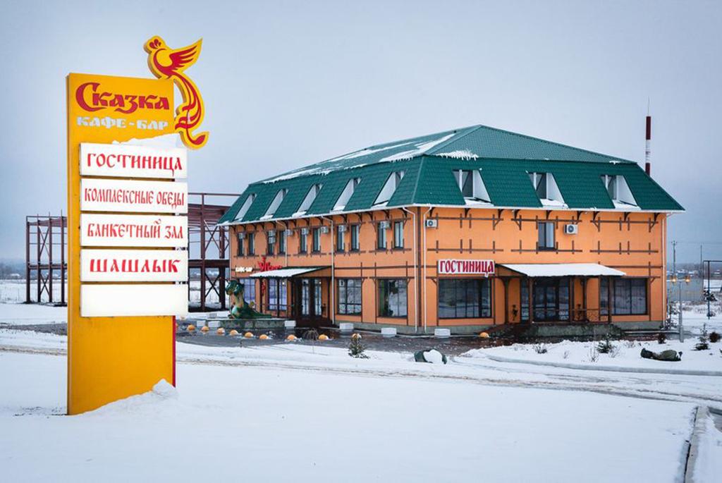 Гостиничный комплекс «Сказка»