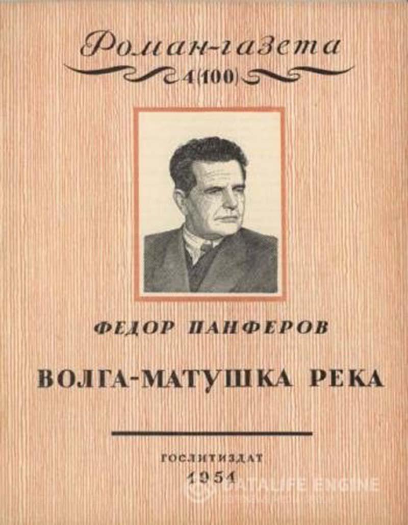 """Памятник Рускому полю """"Бруски"""""""