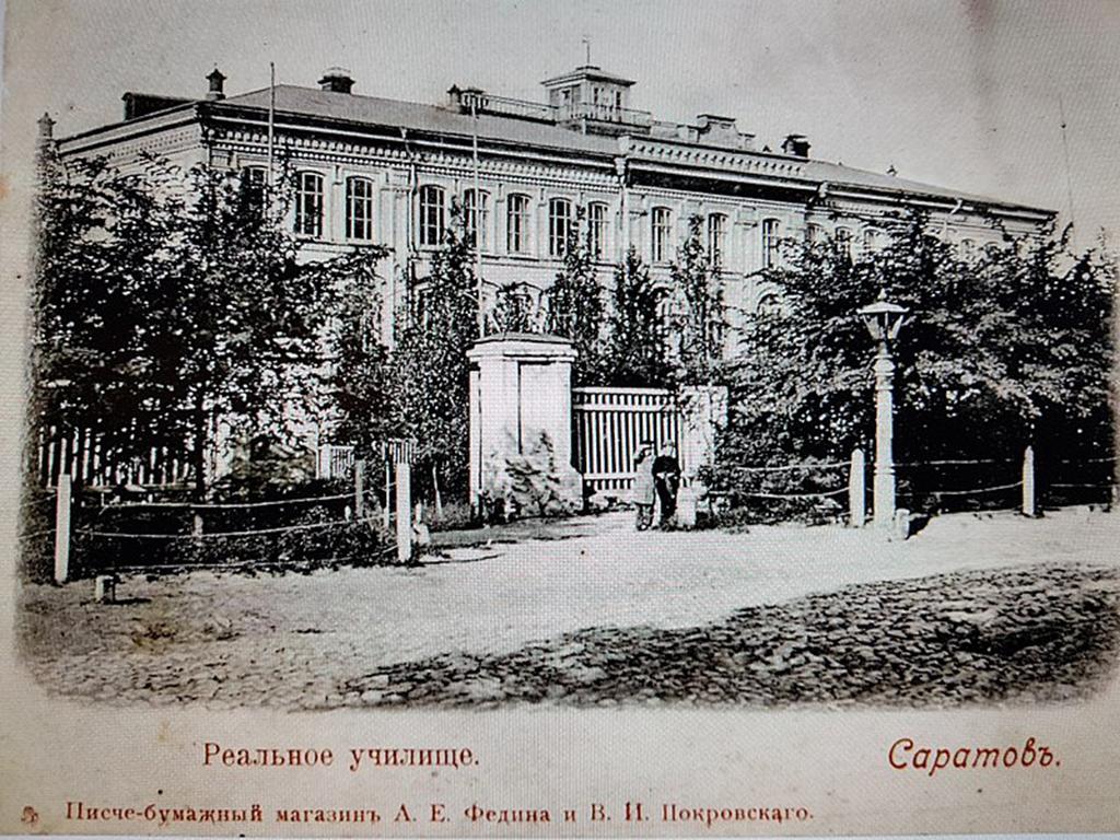 Училище Александро-Мариинское 1-е реальное