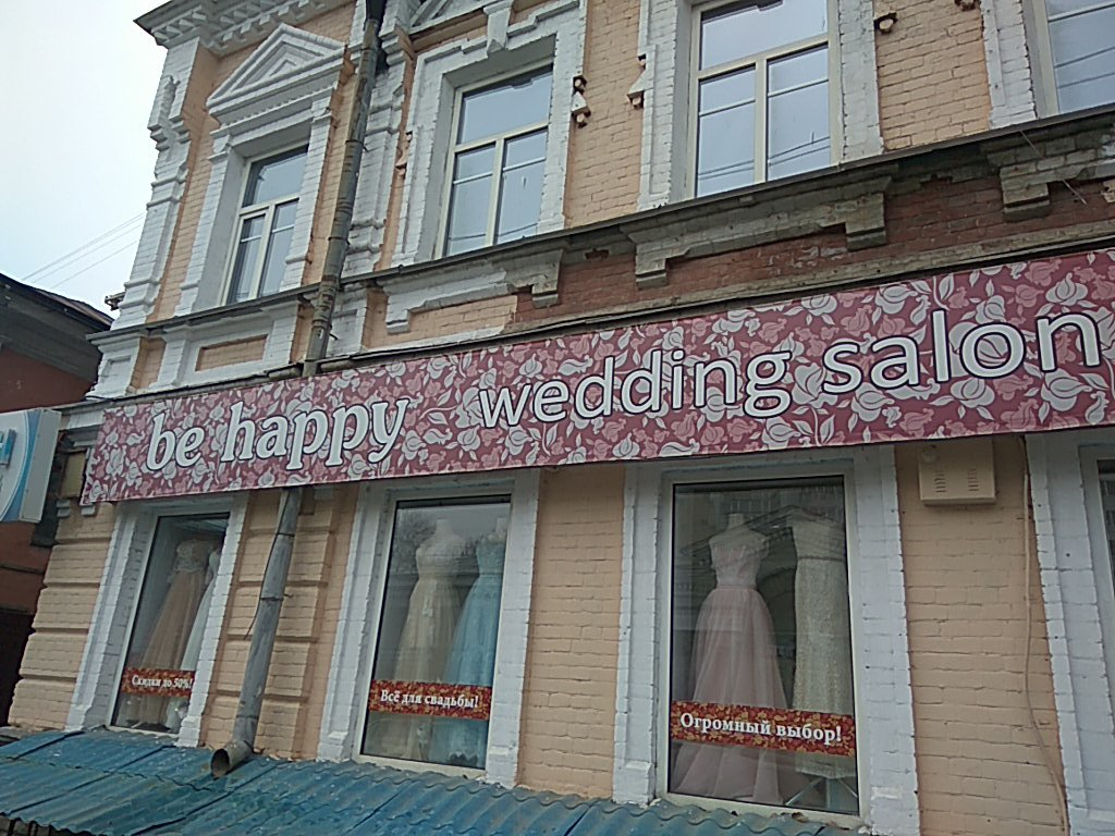 Дом жилой Н. С. Шахватова