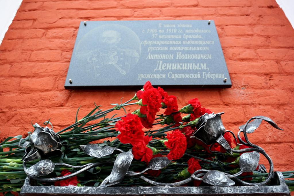Мемориальная доска генералу Антону Деникину