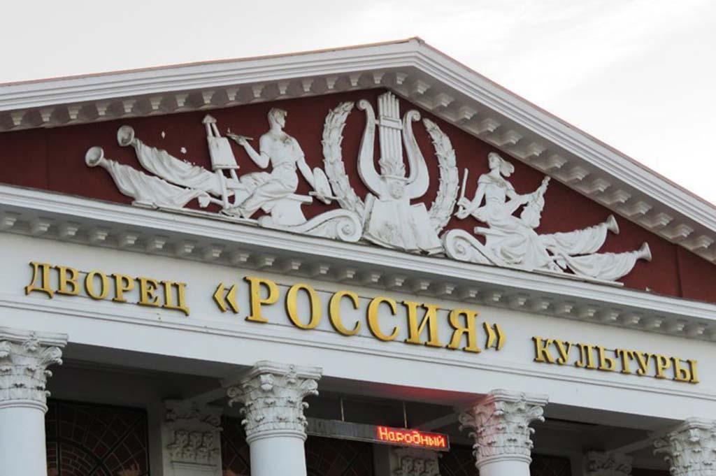 "Дворец культуры ""Россия"""