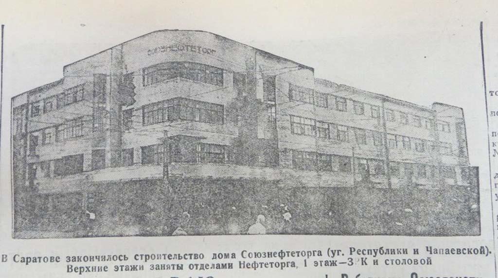 """Здание института """"ГИПРОНИИГАЗ"""""""