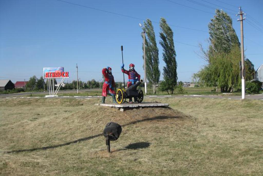 Стрельцы на въезде в Аткарск