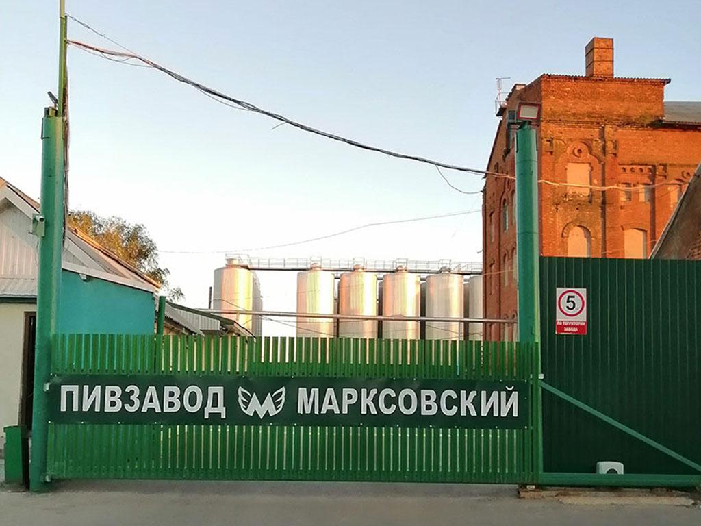 Марксовский пивоваренный завод