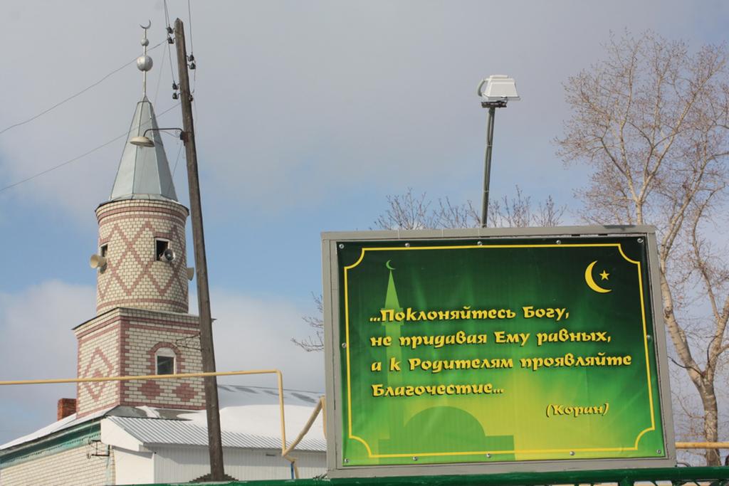 Вольская мечеть