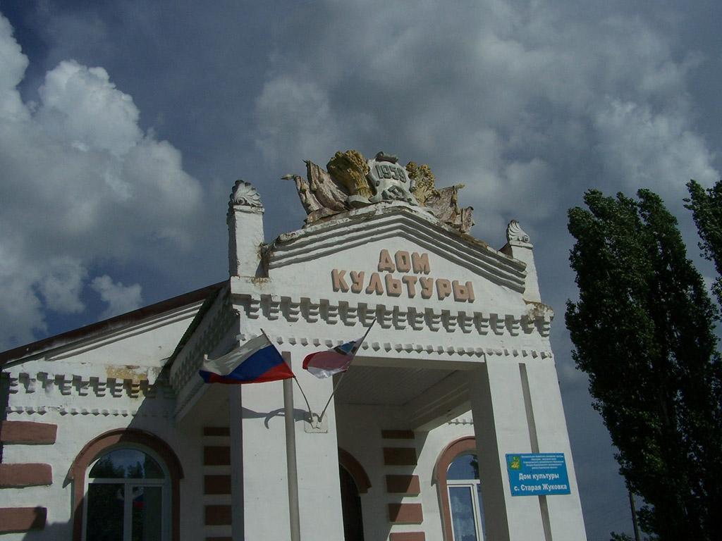 Старожуковский Дом культуры