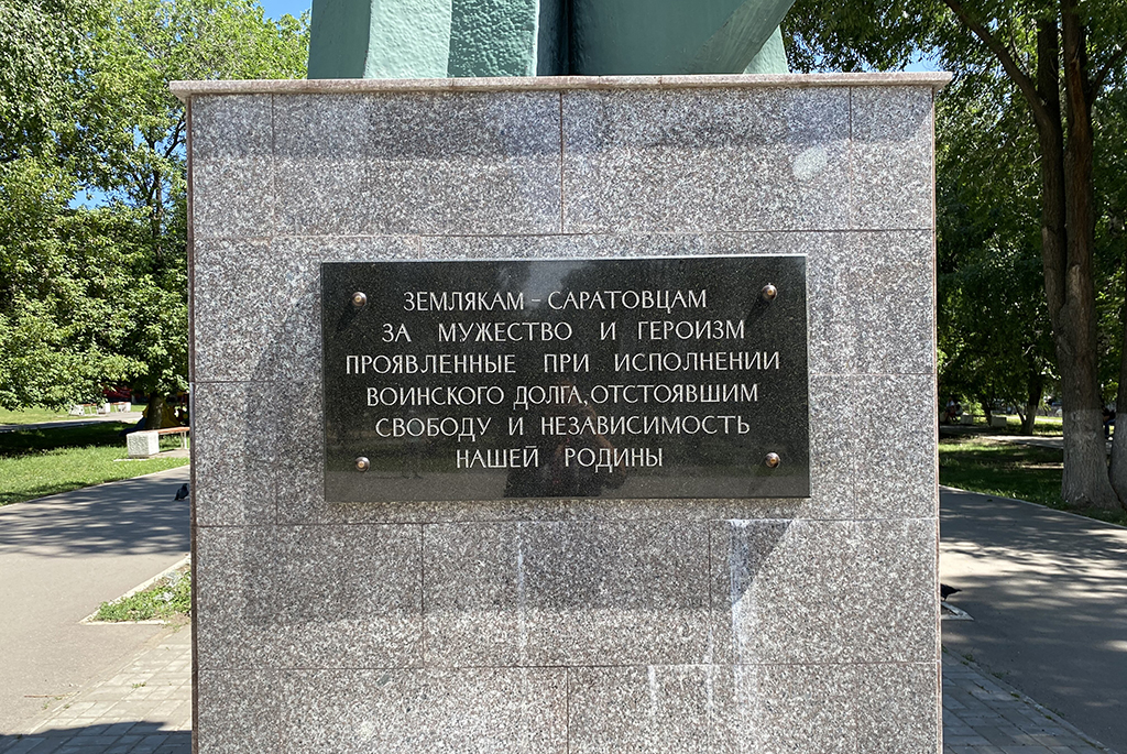 Памятник землякам-саратовцам