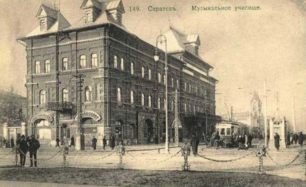 Саратовская государственная консерватория имени Л.В. Собинова