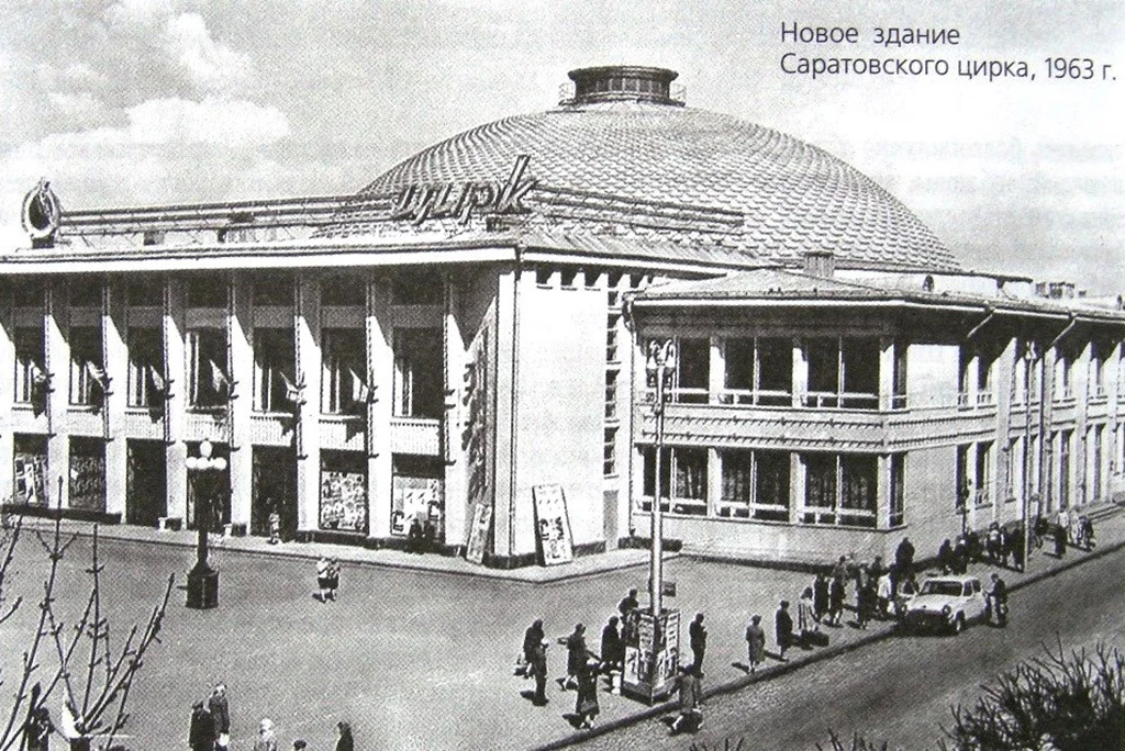 Саратовский государственный цирк имени братьев Никитиных