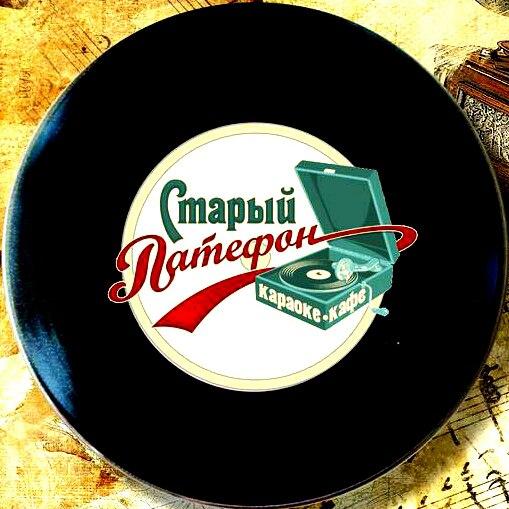 Караоке-кафе «Старый патефон»