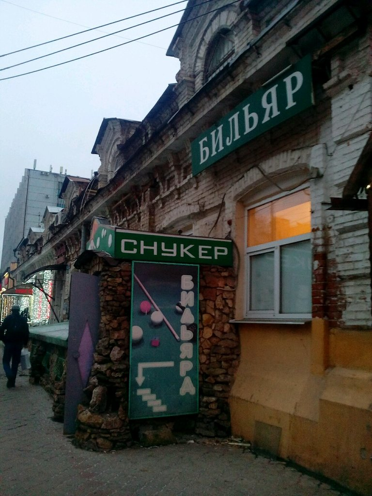 Бильярдный клуб Снукер