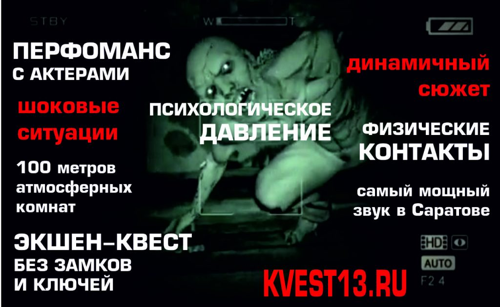 Экшн квесты  KVEST13.RU