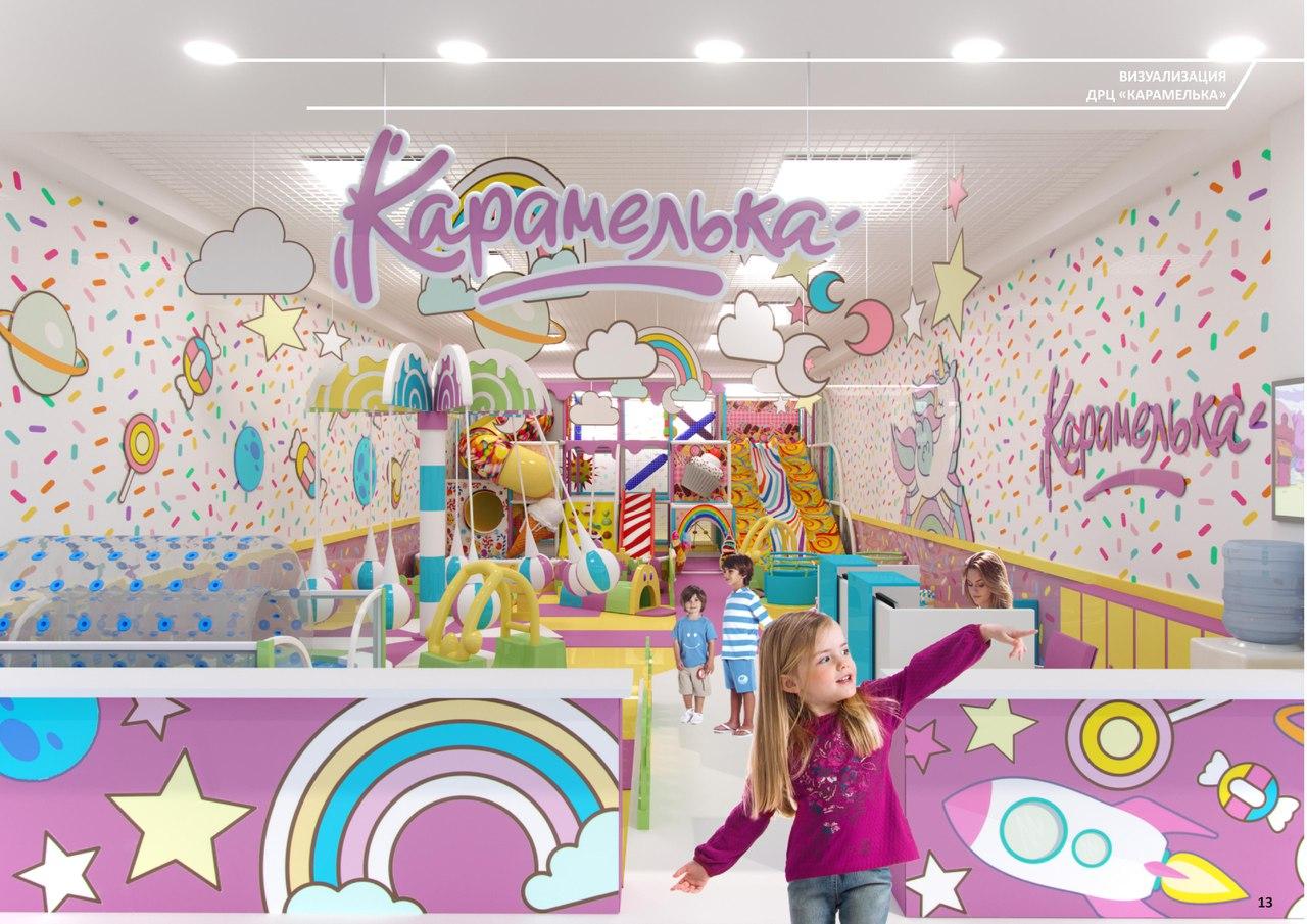 """Детский центр """"Карамелька"""""""