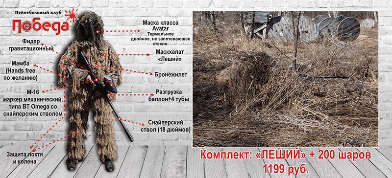 """Пейнтбольный клуб """"Победа"""""""