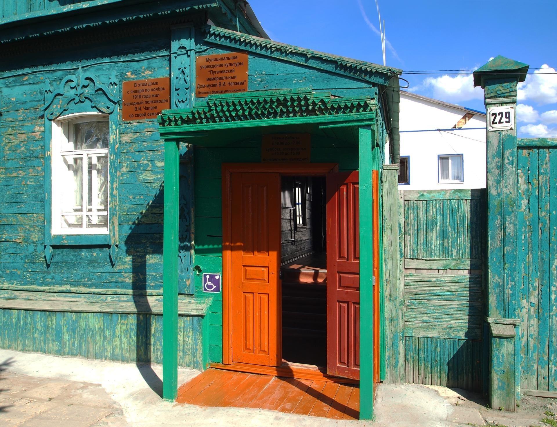 Мемориальный дом-музей В.И.Чапаева