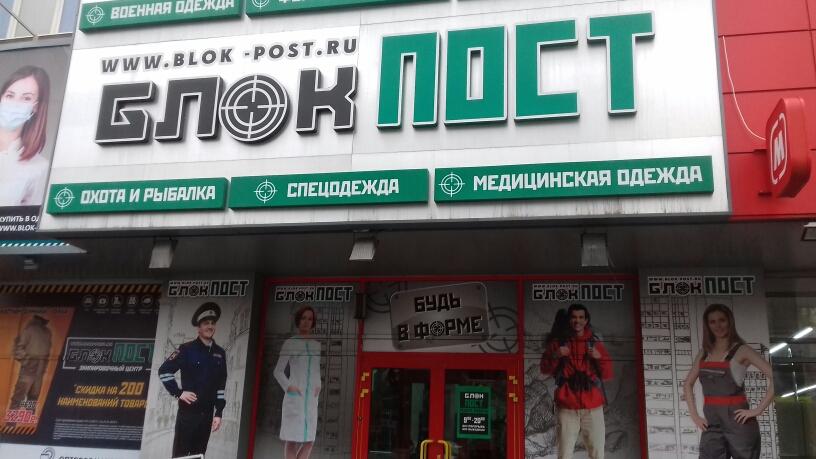 Сеть магазинов экипировки и снаряжения БлокПОСТ