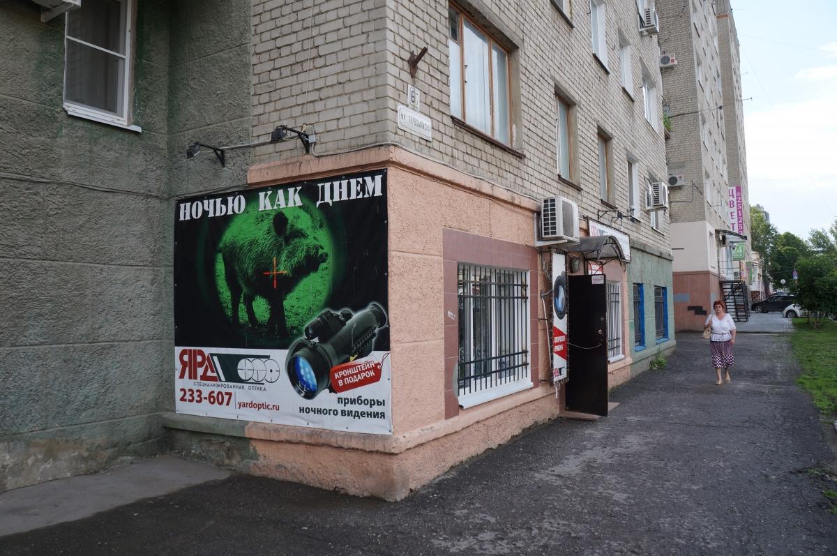"""Магазин специализированной оптики """"Ярд"""""""