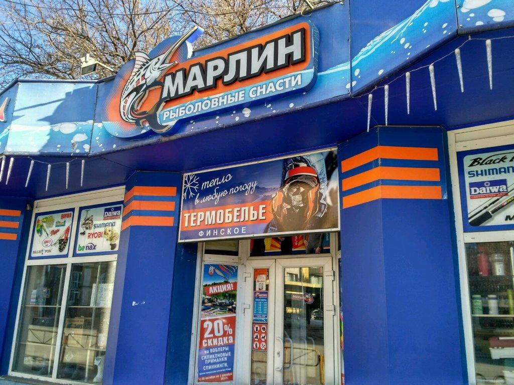Рыболовный Магазин Марлин