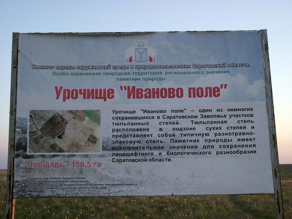Урочище «Иваново поле»