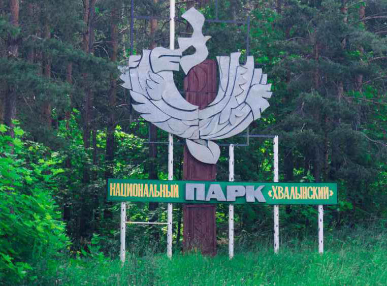 "Национальный парк ""Хвалынский"""