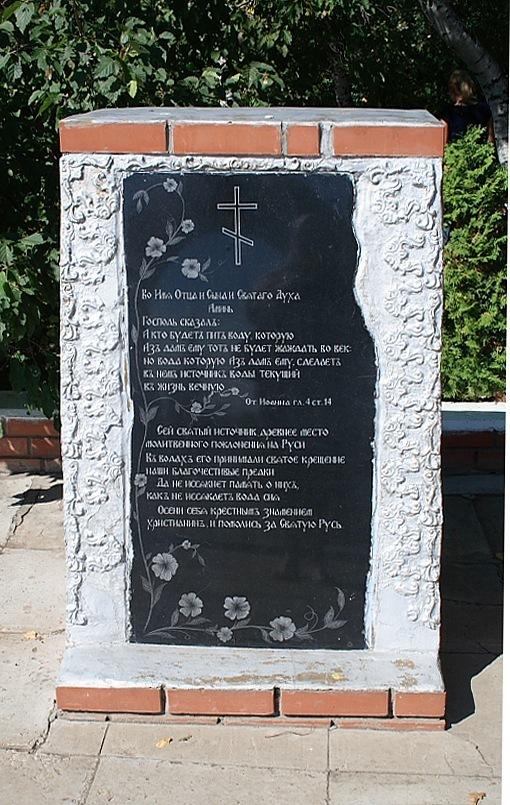 Святой источник святителя Николая Чудотворца «Вавилов Дол»