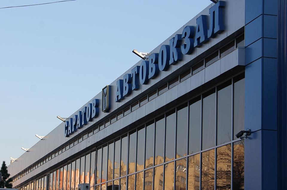 Центральный автовокзал Саратова