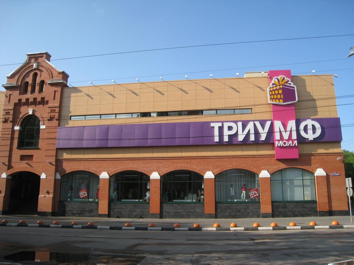 Торгово-развлекательный центр Триумф Молл