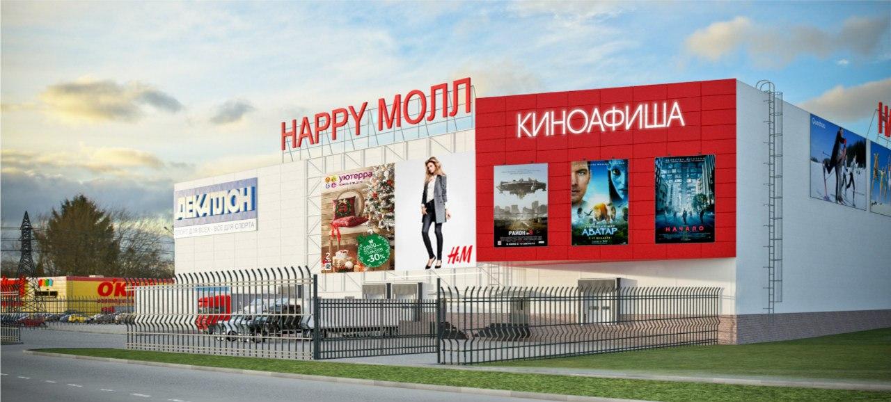 Торгово-развлекательный комплекс «Happy Молл»