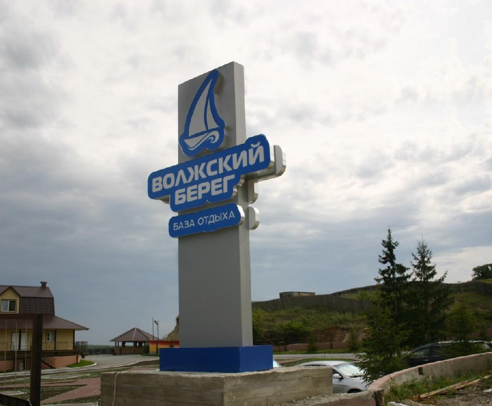 База отдыха «Волжский берег»