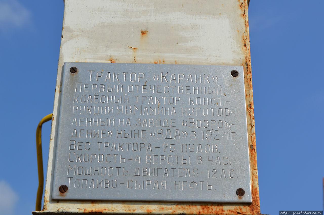 """Памятник трактору """"Карлик"""""""