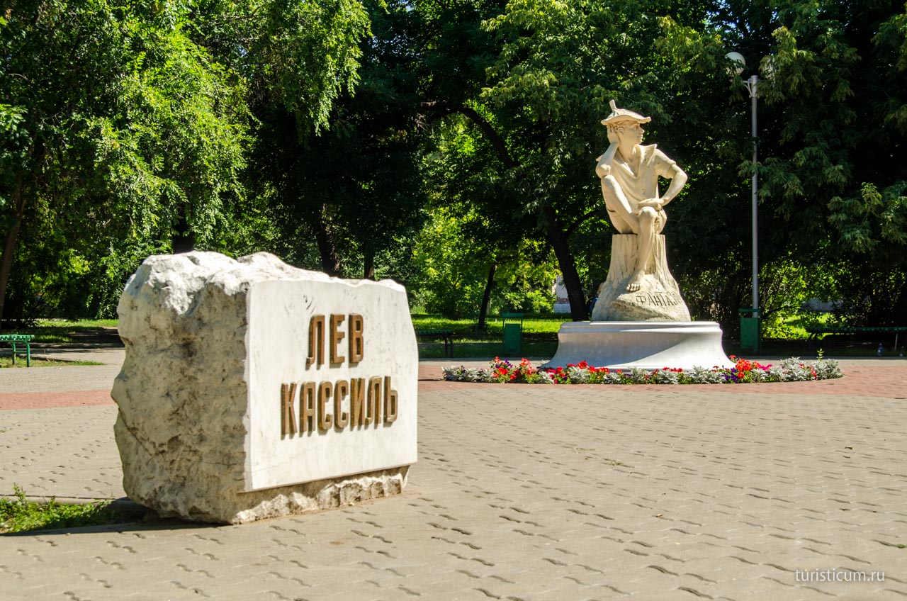 Памятник Льву Кассилю