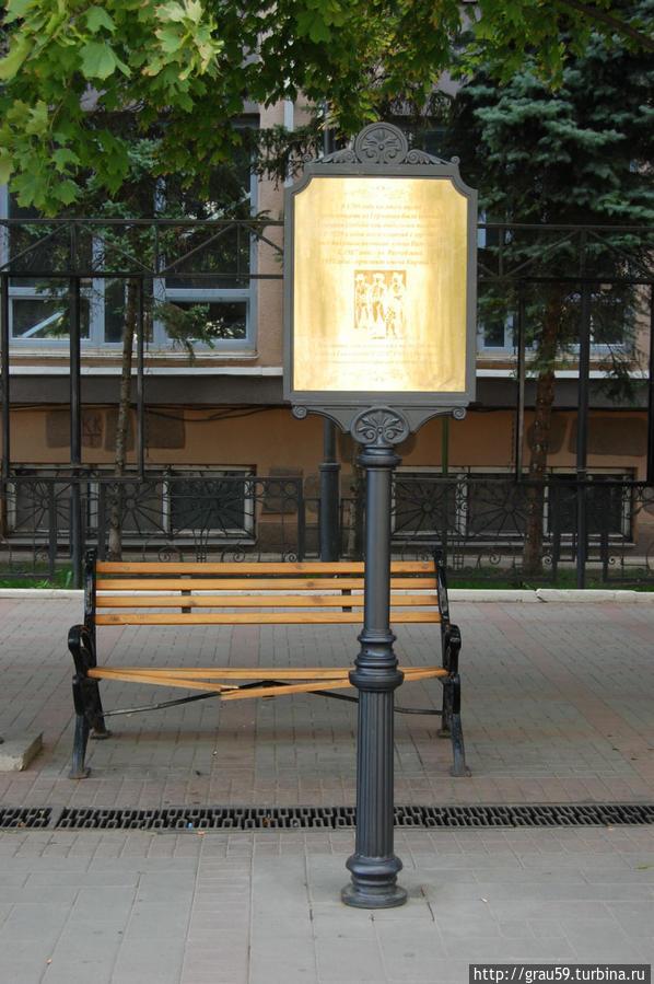 Мемориальная доска 250-летию переселения немцев в Россию