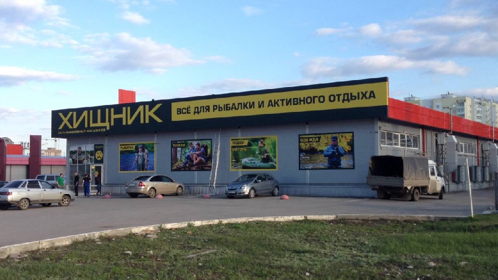 Город саратов рыболовные магазины