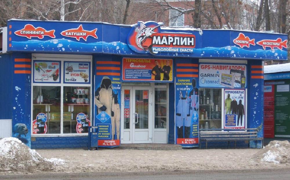 Охотничьи и рыболовные магазины Саратов