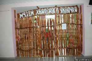 Музей хвалёного яблочка